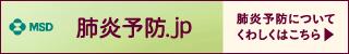 肺炎球菌ワクチン