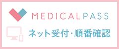 MEDICALPASS 当日の順番受付